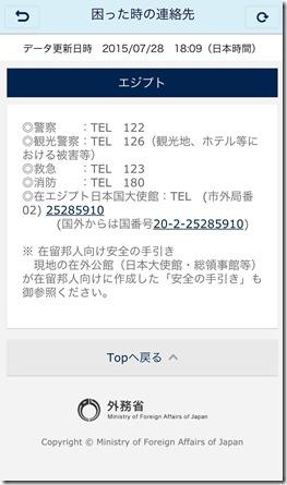 海外安心アプリ10