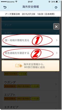 海外安心アプリ12