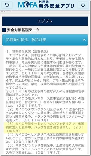 海外安心アプリ13
