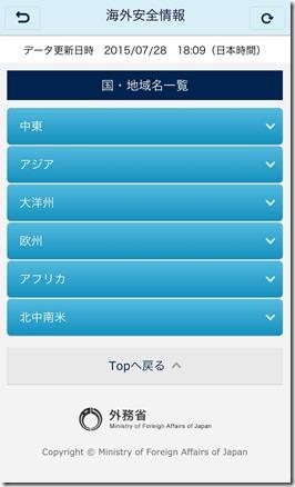 海外安心アプリ15