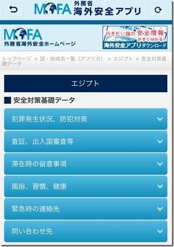 海外安心アプリ17
