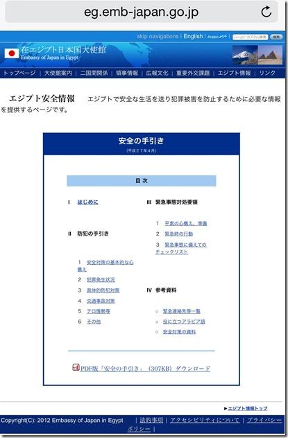 海外安心アプリ1