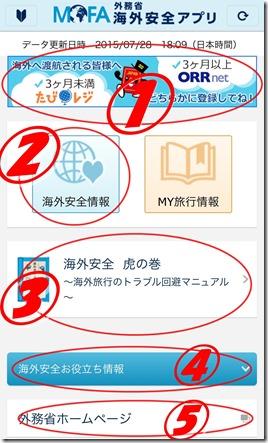 海外安心アプリ3