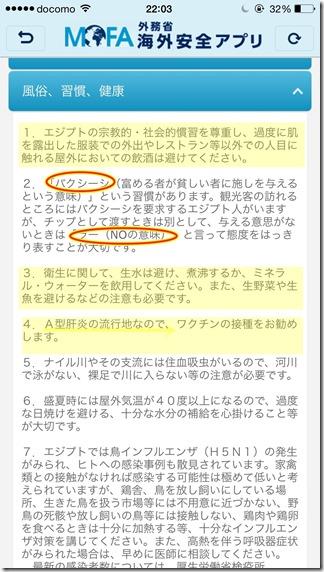 海外安心アプリ4