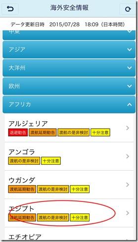 海外安心アプリ6