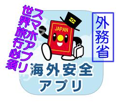外務省 安全アプリ