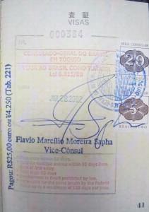 ブラジルビザの申請方法